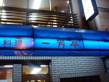 大阪の夜6