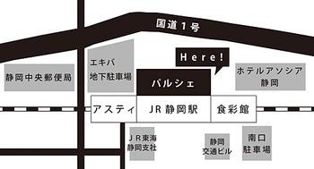 静岡パルシェ店