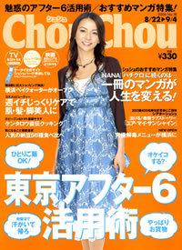 chuchu2