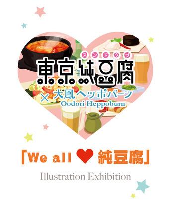 東京純豆腐「大鳳ヘッポバーン展」