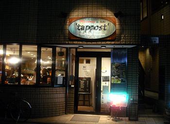 ピッツェリア・ダ・アオキ・タッポスト