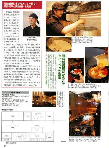 月刊食堂2