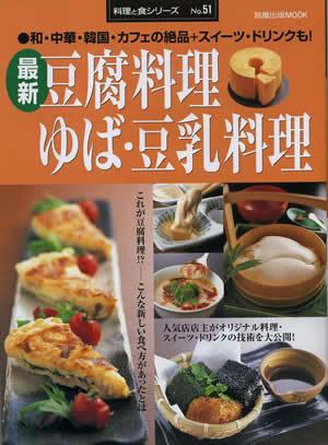 料理と食シリーズ1