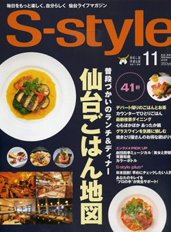 SSTYLE記事