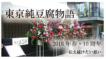 東京純豆腐物語10周年