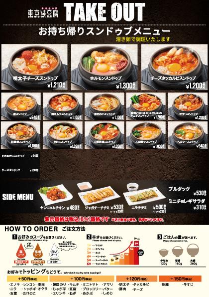 東京純豆腐テイクアウトメニュ