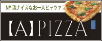 焼きたてピッツァのお店 【A】PIZZA