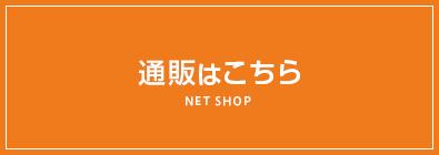通販はこちら NET SHOP