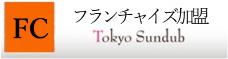 東京純豆腐フランチャイズ