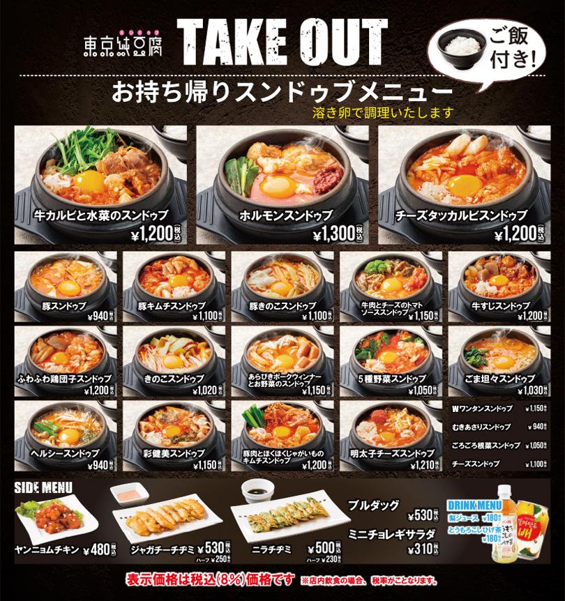 東京純豆腐 TAKE OUT お持ち帰りスンドゥブメニュー 溶き卵で調理いたします ご飯付き!