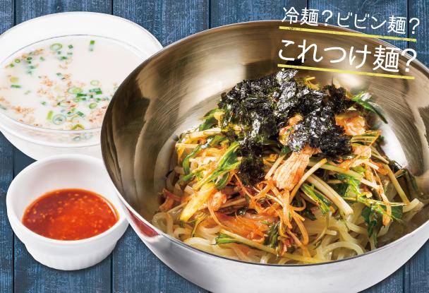 東京純豆腐 冷麺 2017