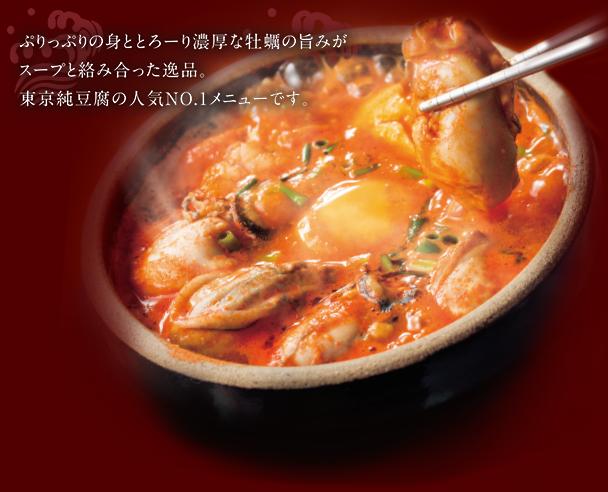 牡蠣スンドゥブ