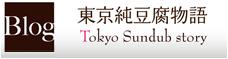 東京純豆腐物語