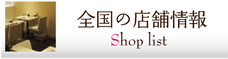 全国の店舗情報
