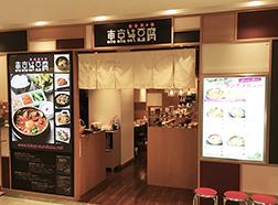グランデュオ蒲田店