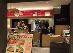 フレンテ笹塚店