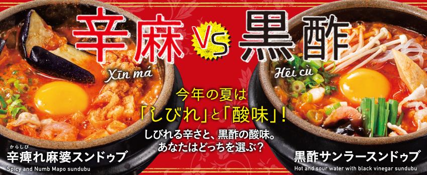 辛麻VS黒酢