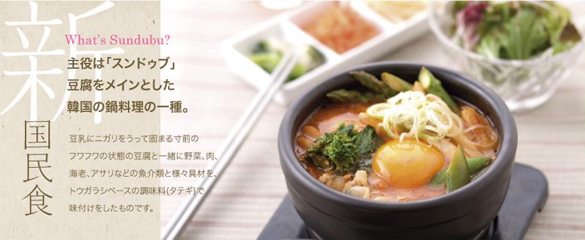 東京純豆腐について