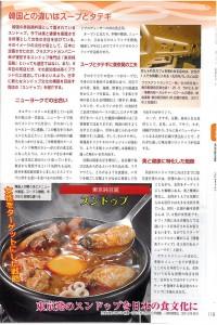 0401近代外食史を刻むロングセラー料理のルーツ2