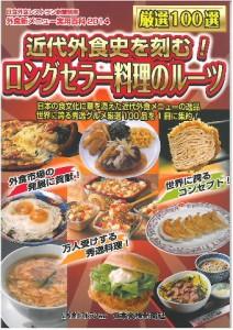 0401近代外食史を刻むロングセラー料理のルーツ1