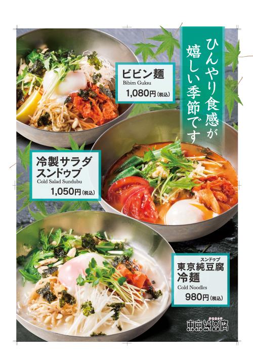 冷麺_冷スンドゥブA1_入稿ol