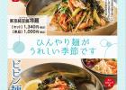 1604純_冷麺メニューA4_ol