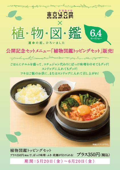 shokubutsu_tokyo-sundubu_A5menu_ura